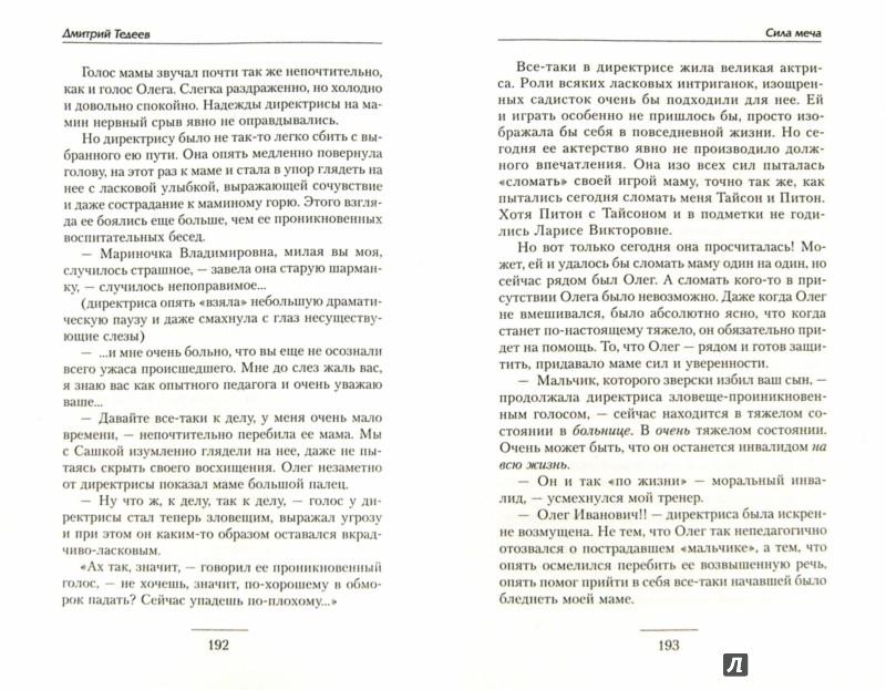 Иллюстрация 1 из 12 для Сила меча - Дмитрий Тедеев | Лабиринт - книги. Источник: Лабиринт