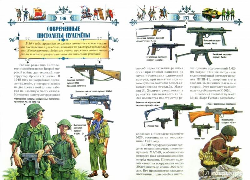 Иллюстрация 1 из 61 для Иллюстрированная история оружия - Ю. Иванов | Лабиринт - книги. Источник: Лабиринт