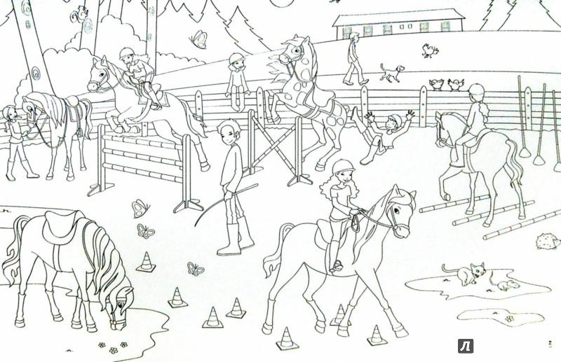 Иллюстрация 1 из 19 для Лошади | Лабиринт - книги. Источник: Лабиринт