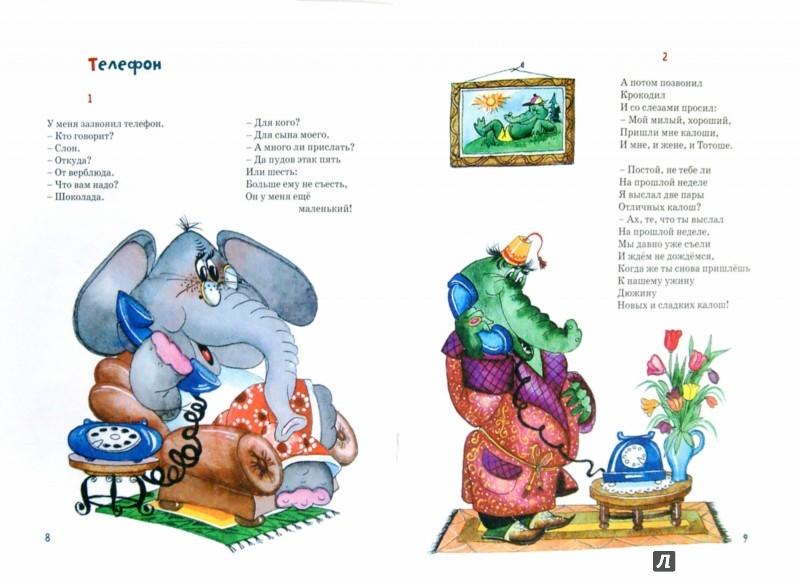 Иллюстрация 1 из 18 для Мойдодыр - Корней Чуковский | Лабиринт - книги. Источник: Лабиринт