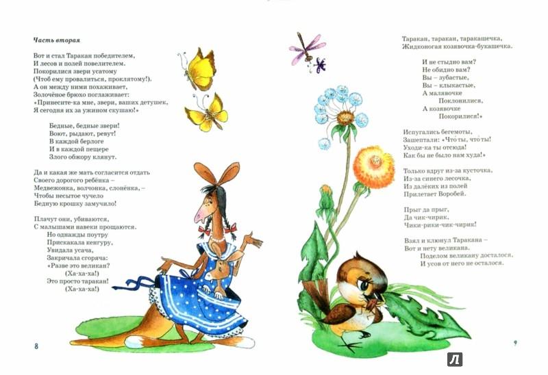 Иллюстрация 1 из 17 для Тараканище - Корней Чуковский | Лабиринт - книги. Источник: Лабиринт