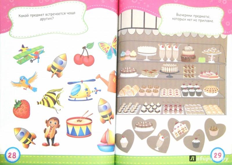Иллюстрация 1 из 8 для Будь внимательным. 5-6 лет - Виктория Белых | Лабиринт - книги. Источник: Лабиринт