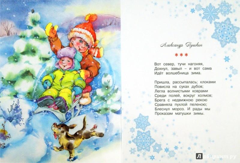 Иллюстрация 1 из 8 для Волшебница зима - Пушкин, Козлов, Мошковская | Лабиринт - книги. Источник: Лабиринт