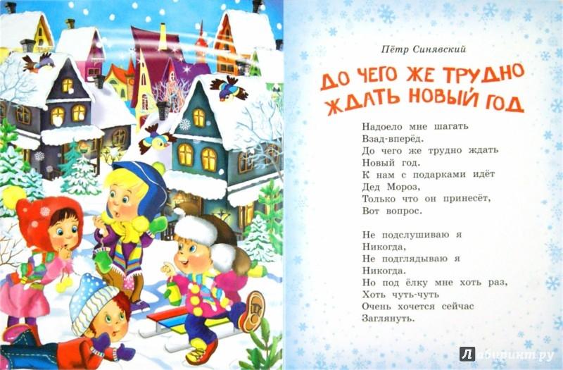 Иллюстрация 1 из 12 для Здравствуй, здравствуй, Новый год! - Черный, Токмакова, Синявский | Лабиринт - книги. Источник: Лабиринт