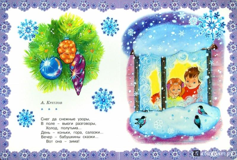 Иллюстрация 1 из 12 для Шёл по лесу Дед Мороз - Данько, Александрова, Синявский | Лабиринт - книги. Источник: Лабиринт