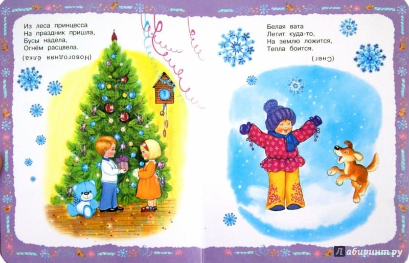 Иллюстрация 1 из 8 для Загадки Деда Мороза - Владимир Степанов | Лабиринт - книги. Источник: Лабиринт