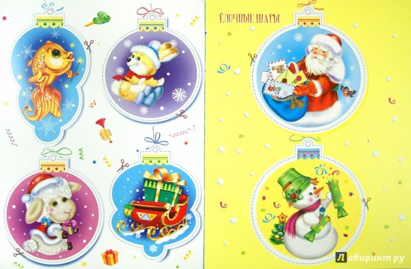 Иллюстрация 1 из 21 для Снегурочка (с наклейками) | Лабиринт - книги. Источник: Лабиринт