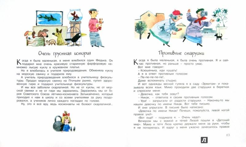 Иллюстрация 1 из 8 для Лекарство от послушности - Ксения Драгунская | Лабиринт - книги. Источник: Лабиринт