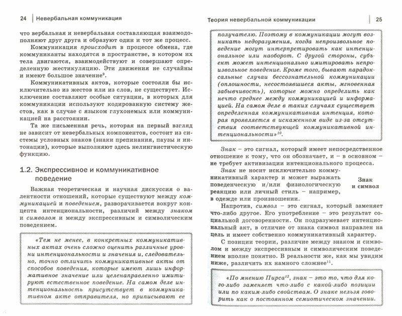 Иллюстрация 1 из 16 для Невербальная коммуникация. Теории, функции, язык и знак - Мауро Коццолино   Лабиринт - книги. Источник: Лабиринт