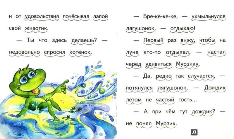 Иллюстрация 1 из 16 для Живая луна - Н. Красильников | Лабиринт - книги. Источник: Лабиринт
