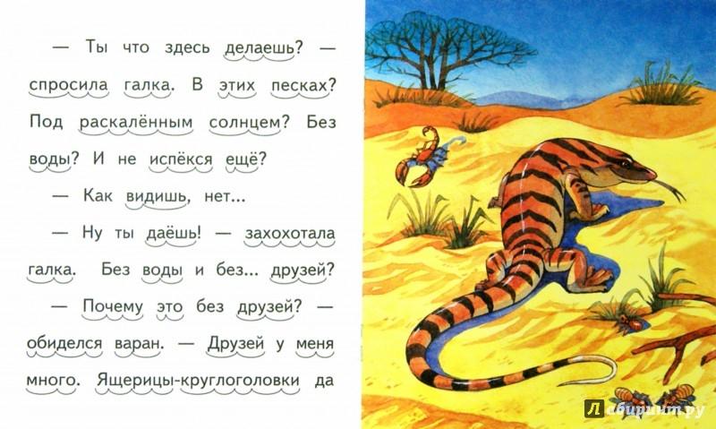 Иллюстрация 1 из 7 для Синяя галка и варан - Н. Красильников | Лабиринт - книги. Источник: Лабиринт