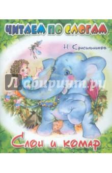 Слон и комар
