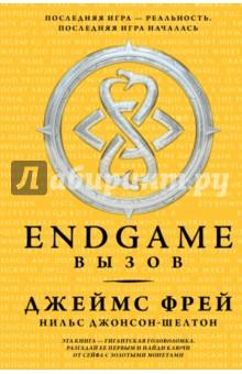Endgame. Вызов endgame вызов