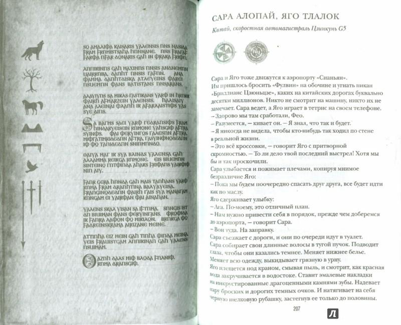 Иллюстрация 1 из 12 для Endgame. Вызов - Фрей, Джонсон-Шелтон | Лабиринт - книги. Источник: Лабиринт