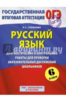 ГИА. Русский язык. 6 класс. Диагностические и контрольные работы