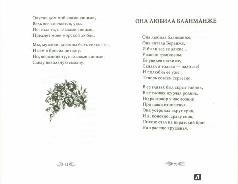 Иллюстрация 1 из 5 для Странная женщина - Лариса Рубальская | Лабиринт - книги. Источник: Лабиринт