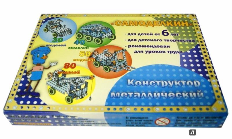Иллюстрация 1 из 17 для Конструктор 80 моделей (С-80 / 03008) | Лабиринт - игрушки. Источник: Лабиринт