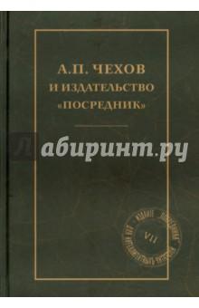 """А.П.Чехов и издательство """"Посредник"""""""