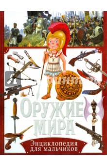 Оружие мира. Энциклопедия для мальчиков лазерное оружие для пейнтбола
