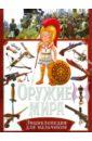 Оружие мира. Энциклопедия для мальчиков, Школьник Юрий Михайлович