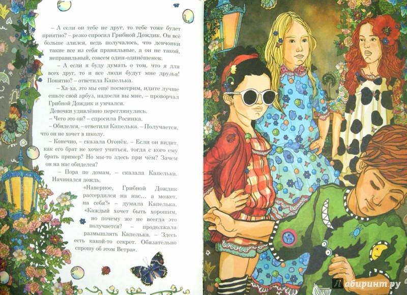 Иллюстрация 1 из 15 для История о Капельке, и о том, что каждый человек - великая драгоценность - Ирина Данилова | Лабиринт - книги. Источник: Лабиринт