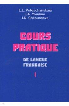 Практический курс французского языка. В 2-х ч. Учебник для институтов и факультетов иностранных язык
