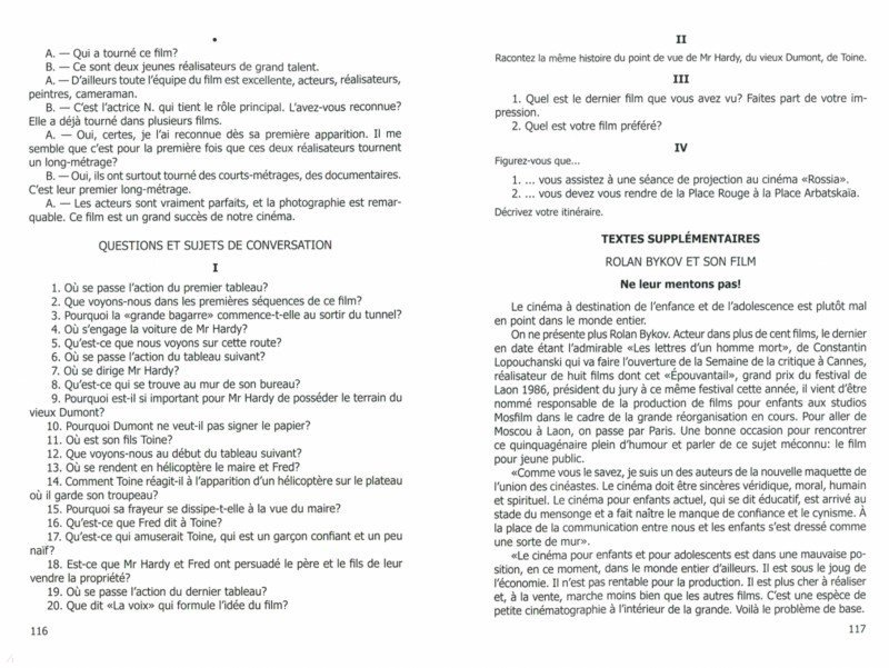 Иллюстрация 1 из 36 для Практический курс французского языка. Учебник для институтов. В 2-х частях. Часть 1 - Потушанская, Шкунаева, Юдина | Лабиринт - книги. Источник: Лабиринт