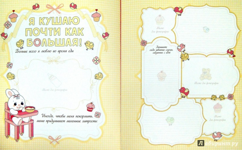 Иллюстрация 1 из 13 для А вот и я! Альбом нашей малышки | Лабиринт - сувениры. Источник: Лабиринт