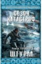 Штурм, Глушков Роман Анатольевич