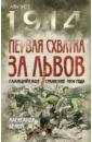 Первая схватка за Львов. Галицийское сражение 1914 года, Белой Александр Сергеевич