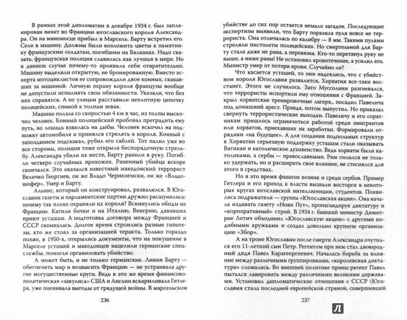Иллюстрация 1 из 13 для Фашистская Европа - Валерий Шамбаров | Лабиринт - книги. Источник: Лабиринт
