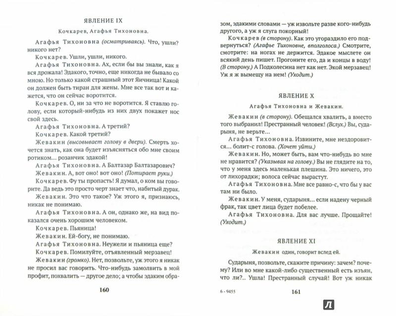 Иллюстрация 1 из 16 для Ревизор и другие пьесы - Николай Гоголь   Лабиринт - книги. Источник: Лабиринт