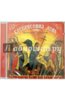 Воскресения День. Хор Регентской школы при МДА (CD)