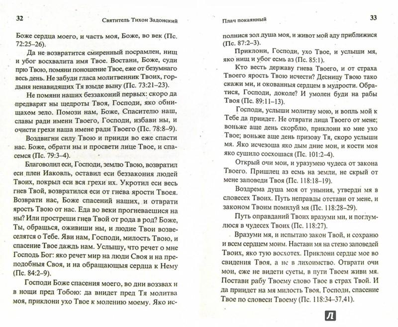Иллюстрация 1 из 2 для Молитвы и духовные размышления - Тихон Святитель | Лабиринт - книги. Источник: Лабиринт