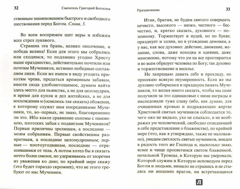 Иллюстрация 1 из 6 для О вере и жизни христианской - Григорий Святитель | Лабиринт - книги. Источник: Лабиринт