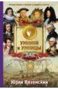 Вяземский Юрий Павлович От Генриха VIII до Наполеона. История Европы и Америки в вопросах ответах