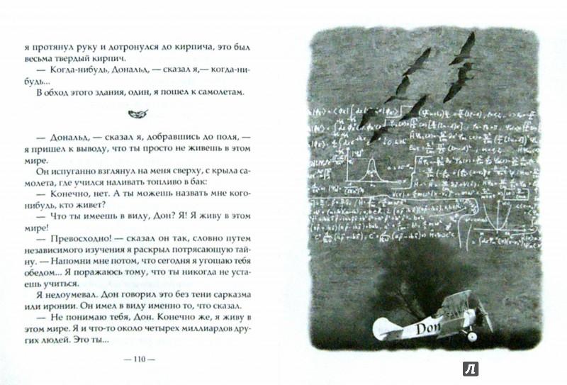 Иллюстрация 1 из 6 для Иллюзии. Приключения одного мессии, который мессией быть не хотел - Ричард Бах | Лабиринт - книги. Источник: Лабиринт
