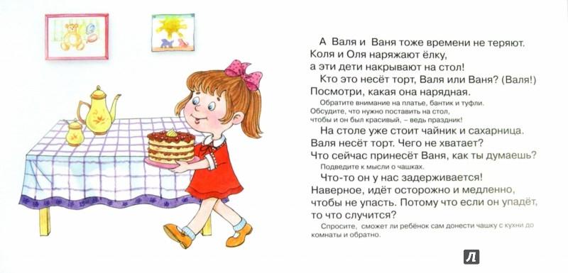 Иллюстрация 1 из 39 для Ёлочка, зажгись! Для детей от 2 лет - Савушкин, Фролова   Лабиринт - книги. Источник: Лабиринт