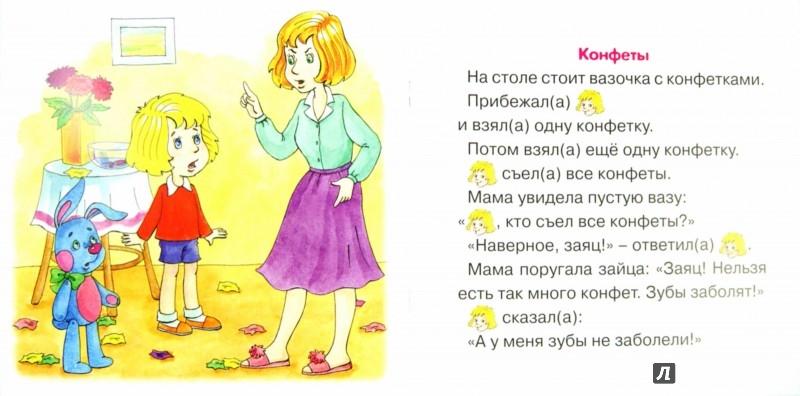 Иллюстрация 1 из 14 для Вот как бывает. Для детей от 3 лет - Дарья Колдина | Лабиринт - книги. Источник: Лабиринт