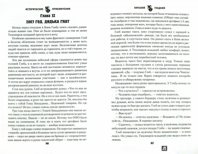 Иллюстрация 1 из 6 для Сокровище рыцарей Храма - Виталий Гладкий | Лабиринт - книги. Источник: Лабиринт