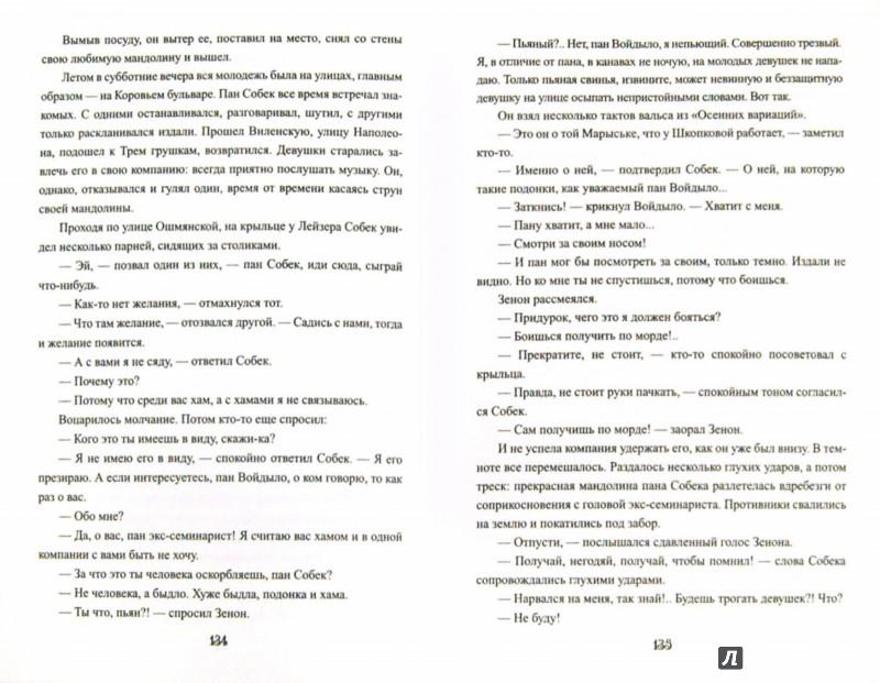 Иллюстрация 1 из 7 для Знахарь. Том 1 - Тадеуш Доленга-Мостович | Лабиринт - книги. Источник: Лабиринт