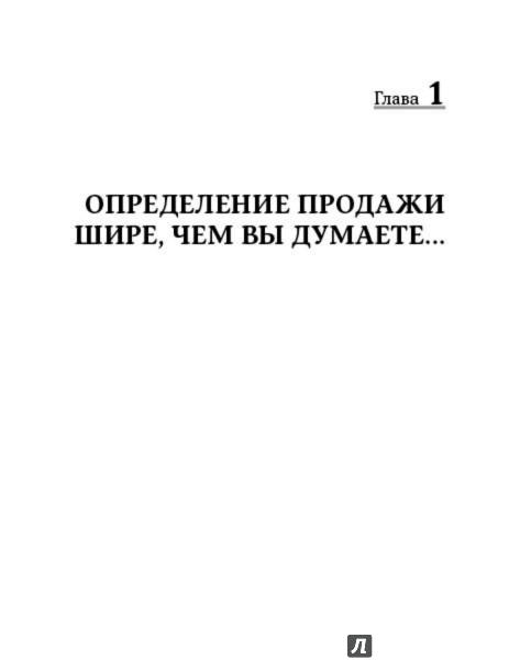 Иллюстрация 1 из 19 для Sales-детонатор. Как добиться взрывного роста продаж - Сергей Филиппов | Лабиринт - книги. Источник: Лабиринт