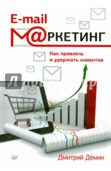 E-mail-маркетинг. Как привлечь и удержать клиентов юрковская о разумный маркетинг как продавать больше при меньших затратах