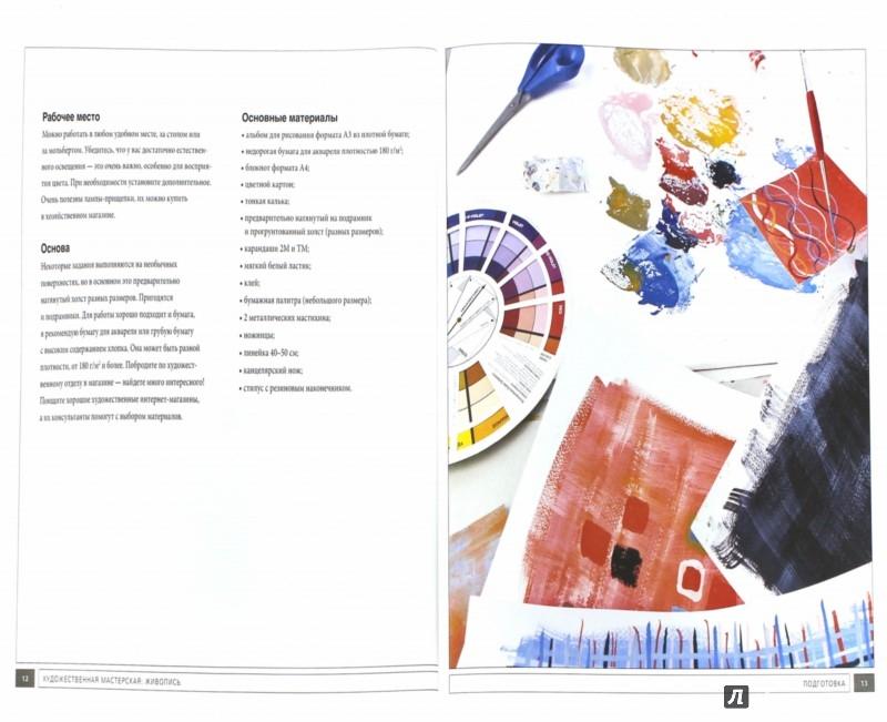 Иллюстрация 1 из 15 для Художественная мастерская. Живопись Art lab - Дебора Форман | Лабиринт - книги. Источник: Лабиринт