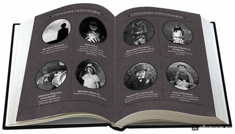 Иллюстрация 1 из 94 для Город Пустых. Побег из дома странных детей - Ренсом Риггз | Лабиринт - книги. Источник: Лабиринт
