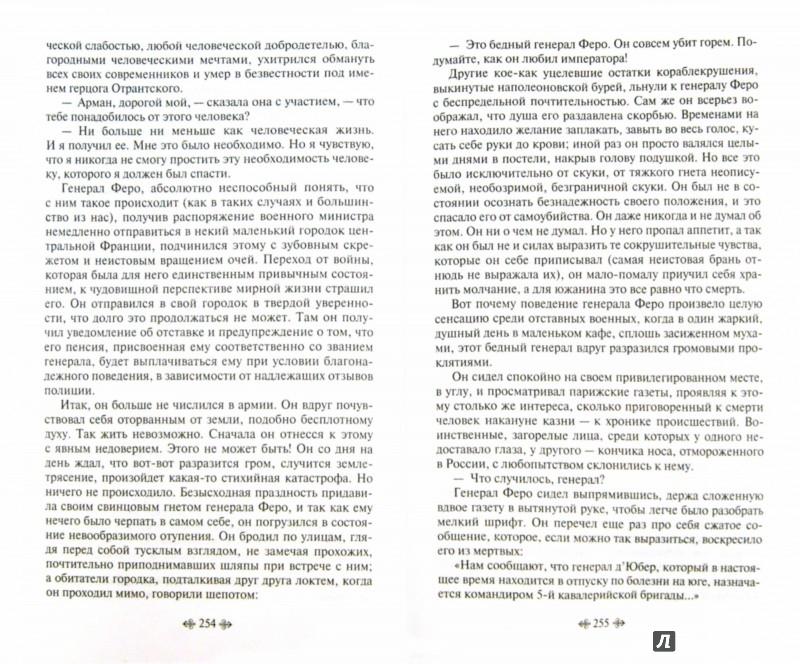 Иллюстрация 1 из 8 для Сердце тьмы. Повести о приключениях - Джозеф Конрад | Лабиринт - книги. Источник: Лабиринт
