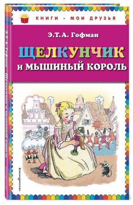 Иллюстрация 1 из 30 для Щелкунчик и мышиный король - Гофман Эрнст Теодор Амадей | Лабиринт - книги. Источник: Лабиринт