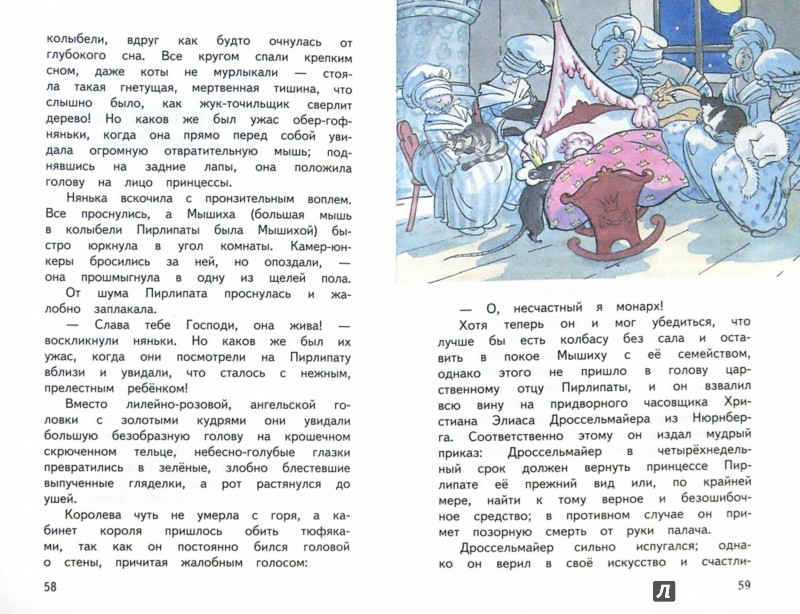 Иллюстрация 1 из 18 для Щелкунчик и мышиный король - Гофман Эрнст Теодор Амадей | Лабиринт - книги. Источник: Лабиринт