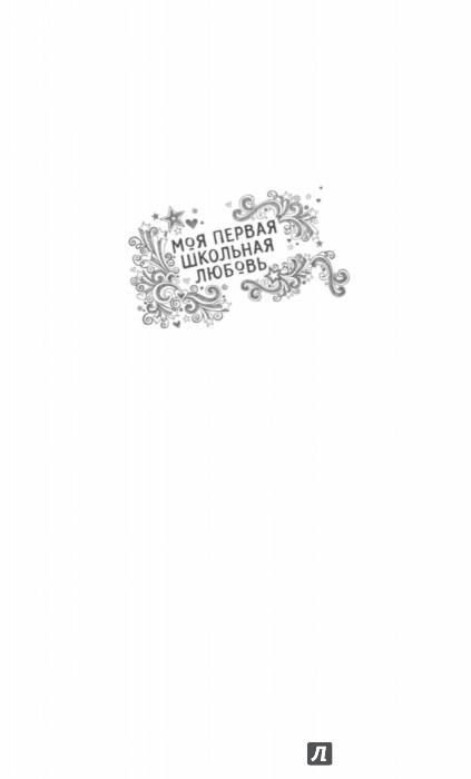 Иллюстрация 1 из 16 для Выпускной роман - Светлана Лубенец | Лабиринт - книги. Источник: Лабиринт