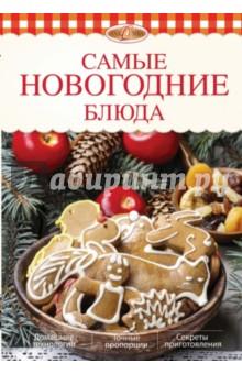 Самые новогодние блюда